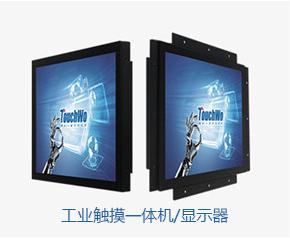 工业触控一体机/触摸显示器/工控一体机